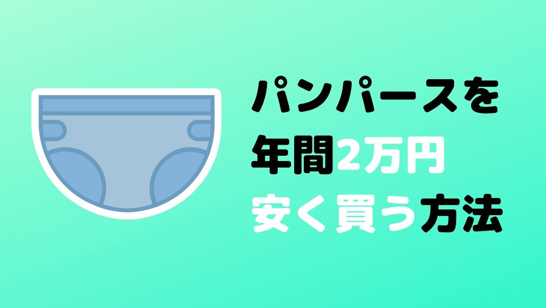 パンパースを年間2万円安く買う方法