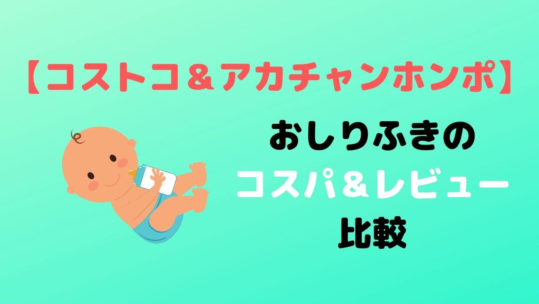【コストコ&アカチャンホンポ】おしりふきのコスパ&レビュー比較