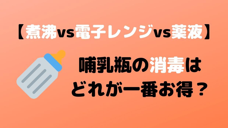 【煮沸vs電子レンジvs薬液】哺乳瓶の消毒はどれが一番お得?